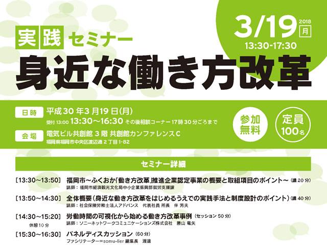 身近な働き方改革セミナー【福岡】開催のお知らせ